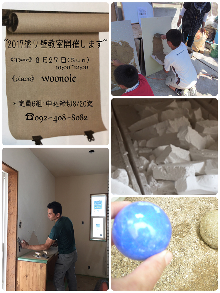 8/27 2017塗り壁教室